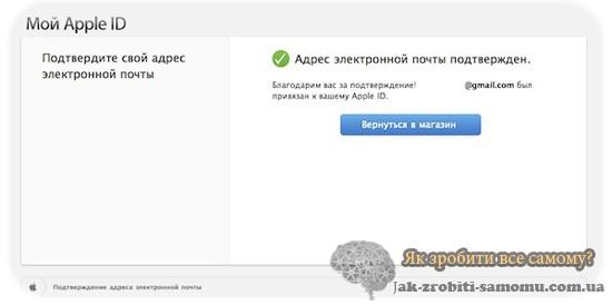 Створити Apple Id через Itunes