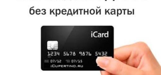 Як створити обліковий запис Apple ID