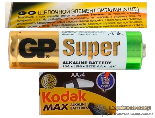 Які купити батарейки