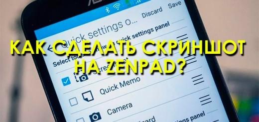 Как сделать скриншот на ZenPad