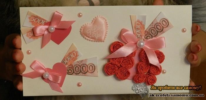 Як зробити конверт для грошей