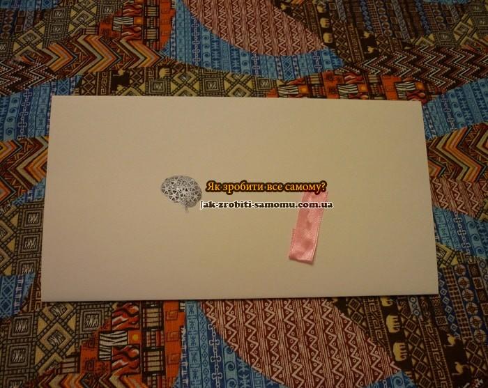 Як зробити конверт для грошей?