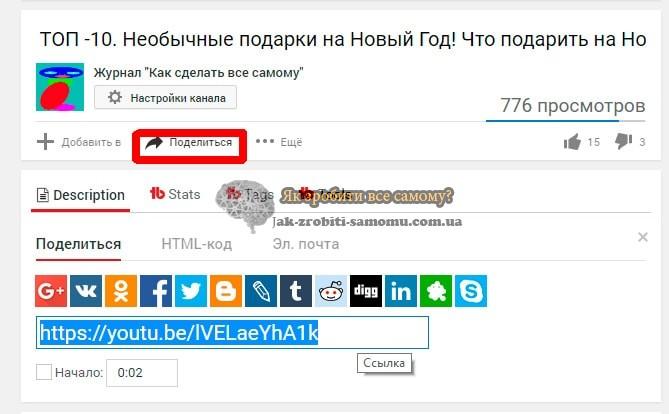 Як скопіювати посилання в YouTube