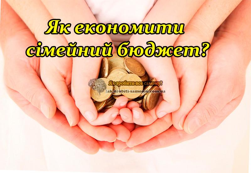 Як економити сімейний бюджет?