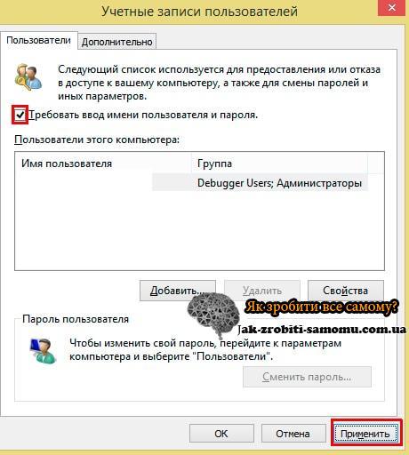 Как-убрать-пароль-при-входе-Windows-8-3-min