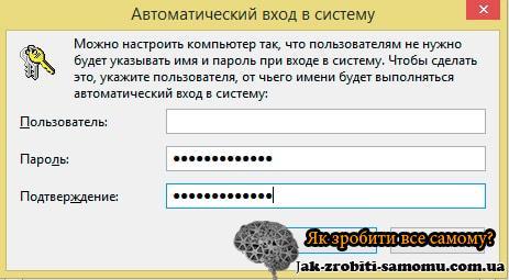 Как-убрать-пароль-при-входе-Windows-8-4-min