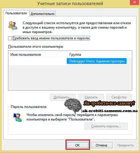 Как-убрать-пароль-при-входе-Windows-8-5-min