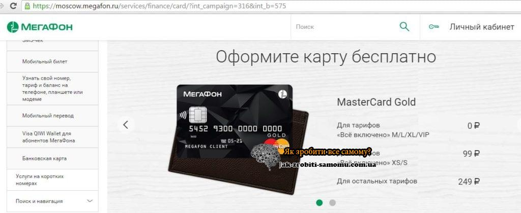 Як отримати пластикову картку «Мегафон»