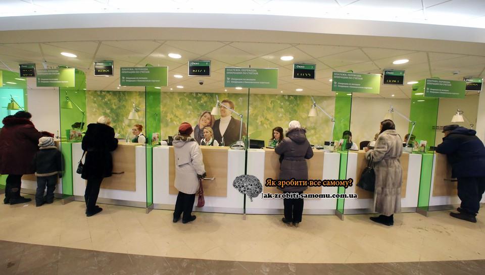 Залучення клієнтів до банку