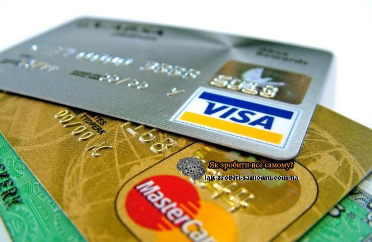 Різниця між Visa і Mastercard.