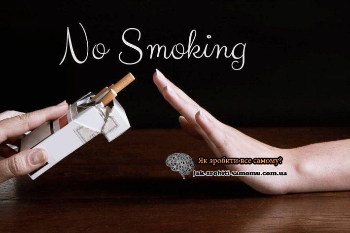 Шкода від паління. Поради, як кинути курити.