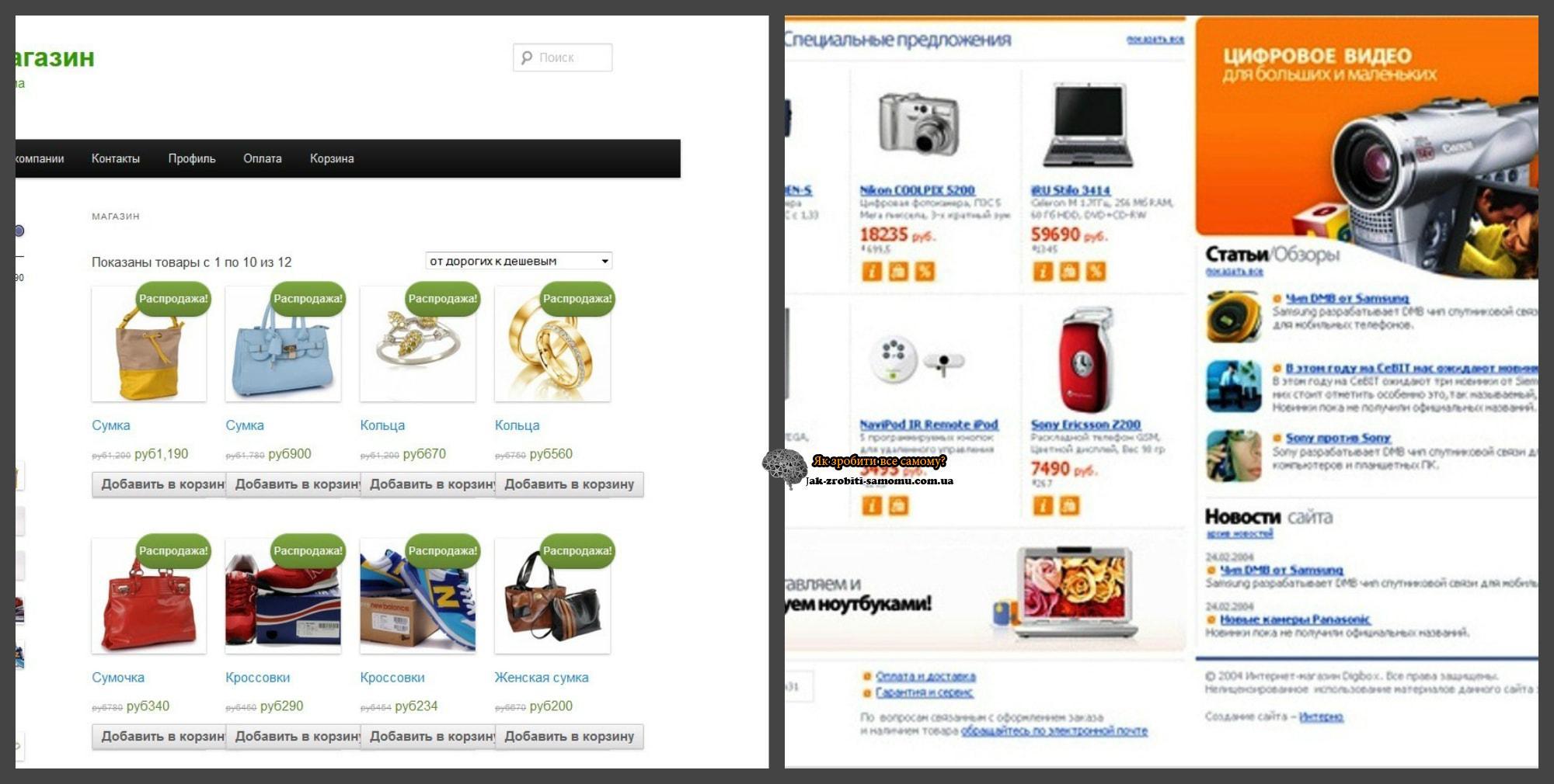 Как увеличить продажи в интернет-магазине (2)-min