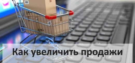 Як збільшити продажі в інтернет-магазині