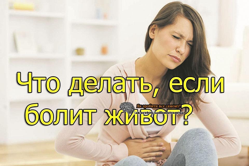 Що робити, якщо болить живіт