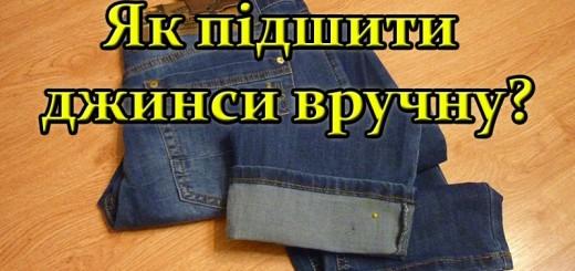 Як підшити джинси вручну