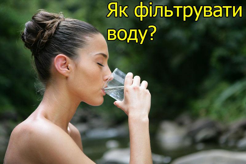 Як фільтрувати воду