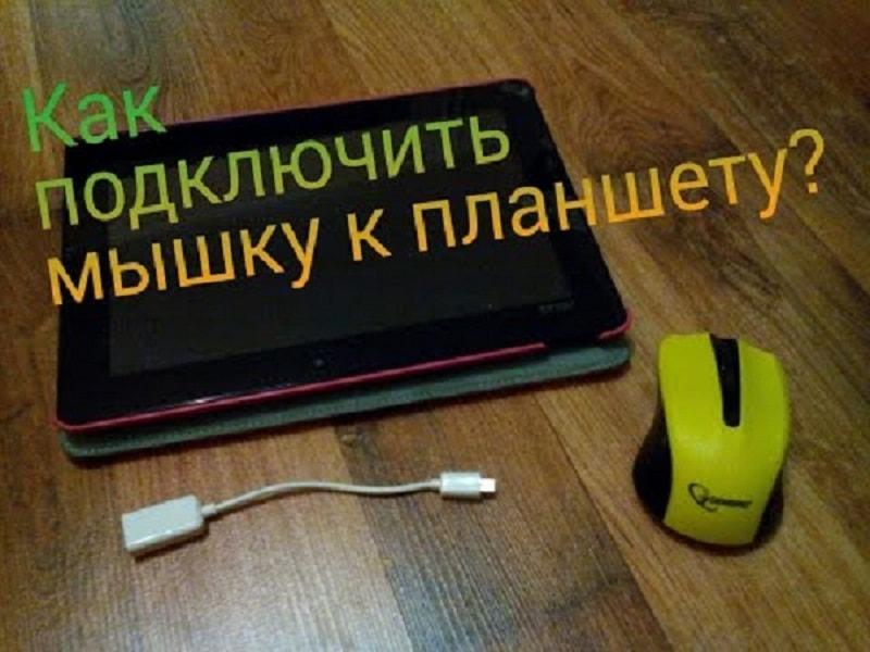 Як підключити мишку до планшета або ноутбука?