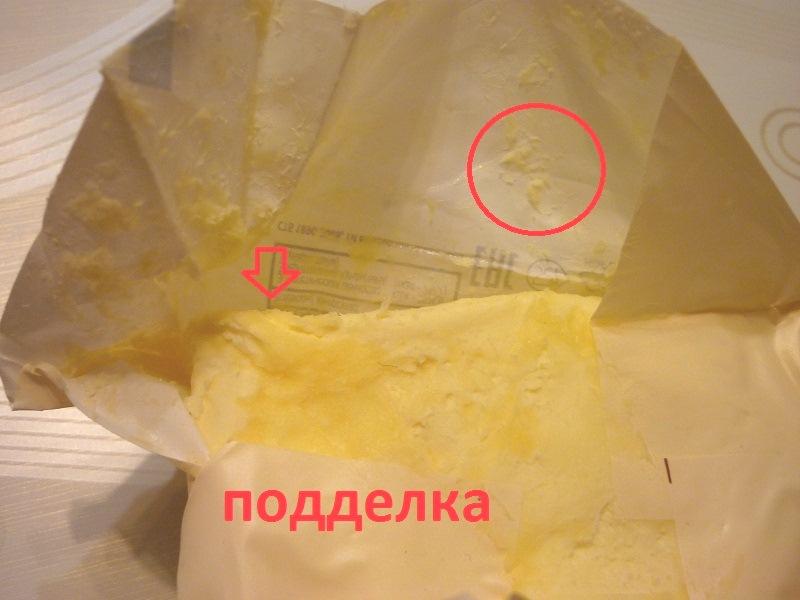 Як відрізнити справжнє вершкове масло від підробки