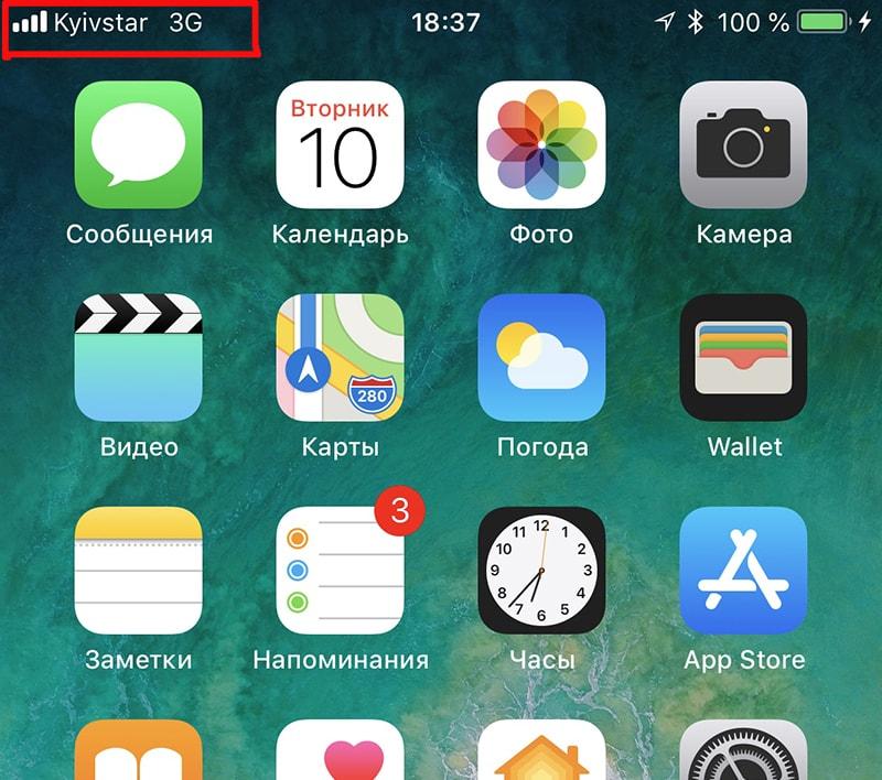 Налаштування 4G (LTE) на iPhone