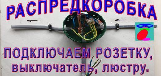 З'єднання проводів в розподільній коробці.