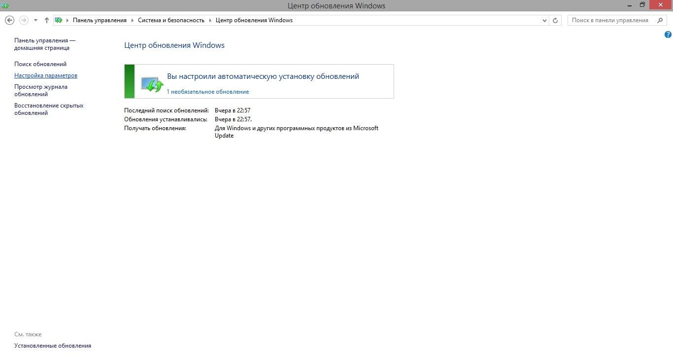 Як відключити оновлення Windows 8 і 8.1