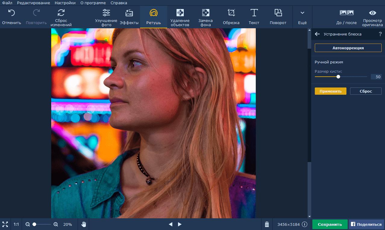 Обробка фото за 3 кроки