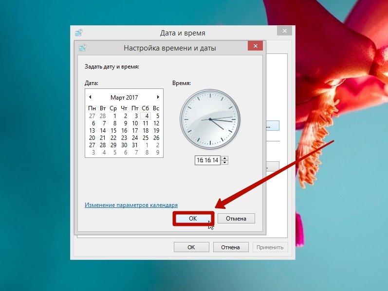 Як змінити час і дату в Windows 8,10