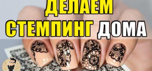 Як користуватися стемпинг для нігтів