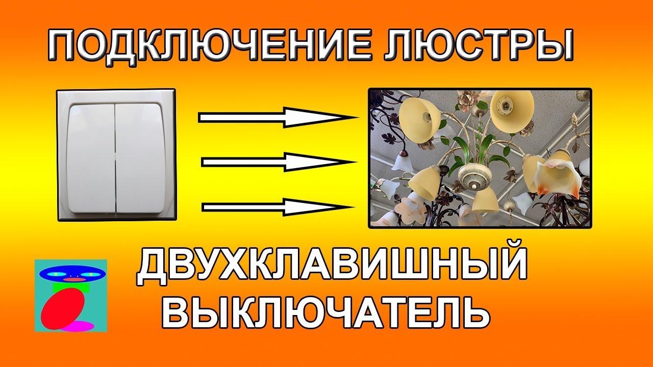 Підключення люстри до двоклавішного вимикача.