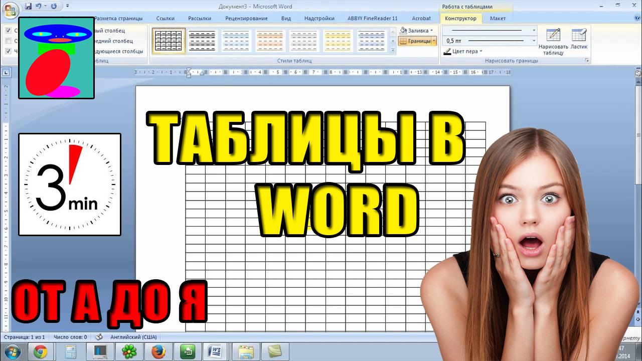 Як зробити таблицю в Word?