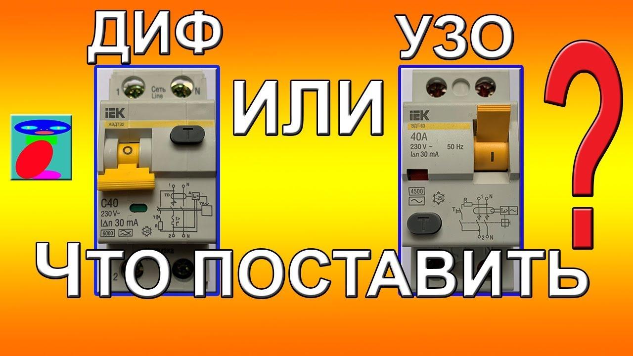 УЗО або дифавтомати, що вибрати.