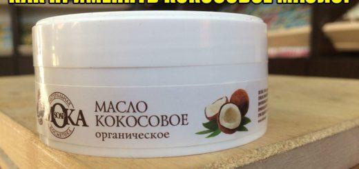 Як застосовувати кокосове масло?