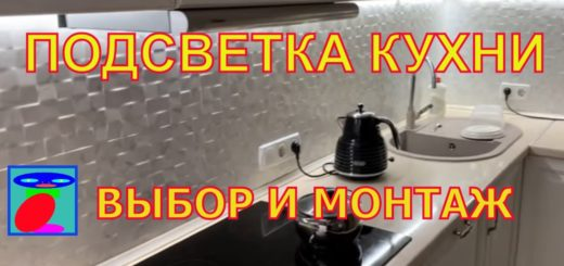 Світлодіодна підсвітка. Підсвічування кухні.