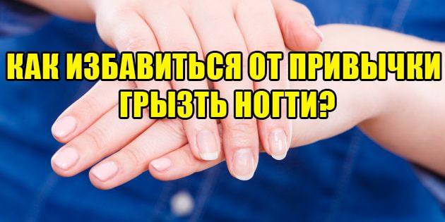 Як позбутися звички гризти нігті?