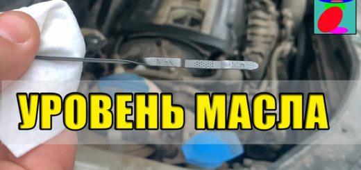Як перевірити рівень масла в двигуні правильно?