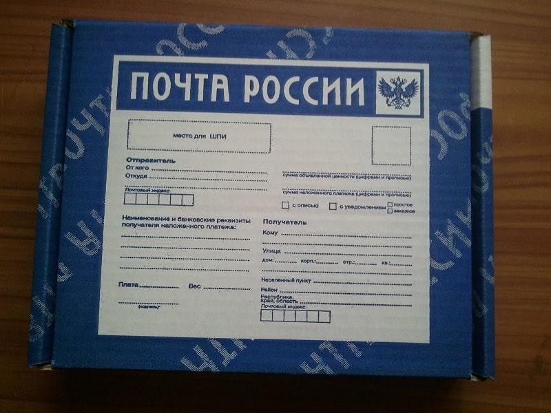 Як відправити посилку