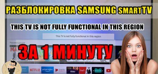 Розблокування Samsung SmartTV. Простий спосіб.