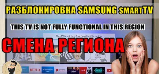 Зміна регіону, Прошивка, Розблокування телевізор Samsung