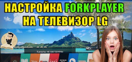 Налаштування Forkplayer на ТВ Lg (Tvigle).